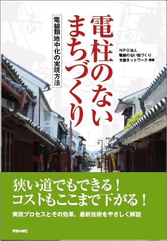 書籍【電柱のないまちづくり】
