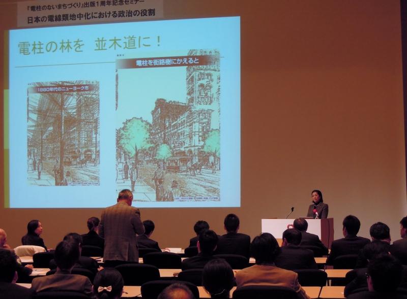 「電柱のない街づくり」出版1周年記念セミナー