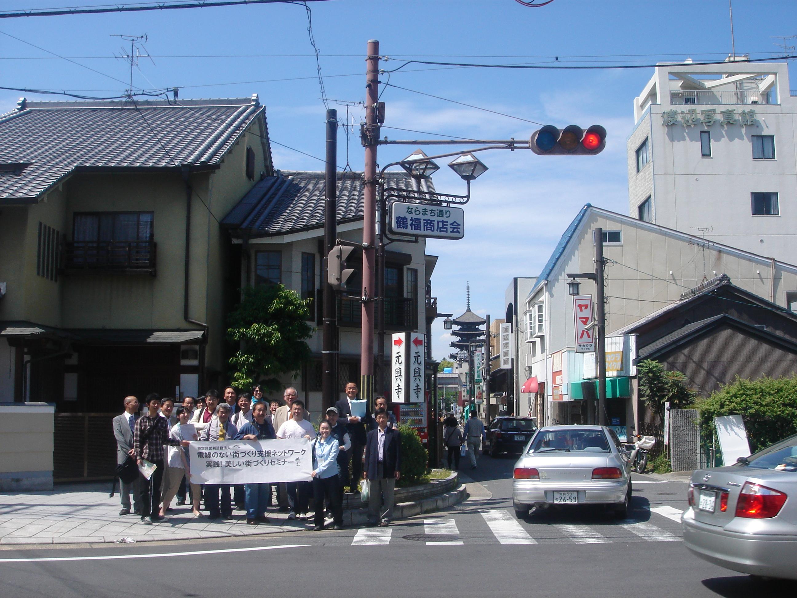 奈良町での美しい街づくりセミナー