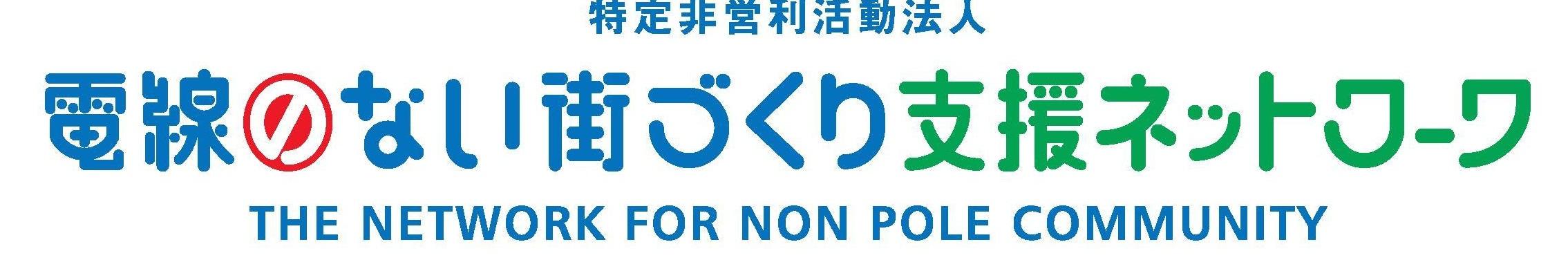 NPO法人 電線のない街づくり支援ネットワーク