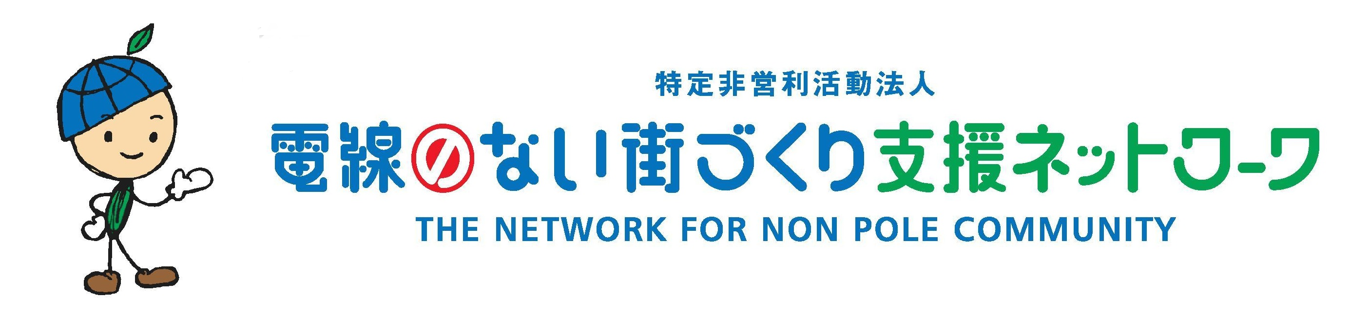 NPO法人電線のない街づくり支援ネットワーク