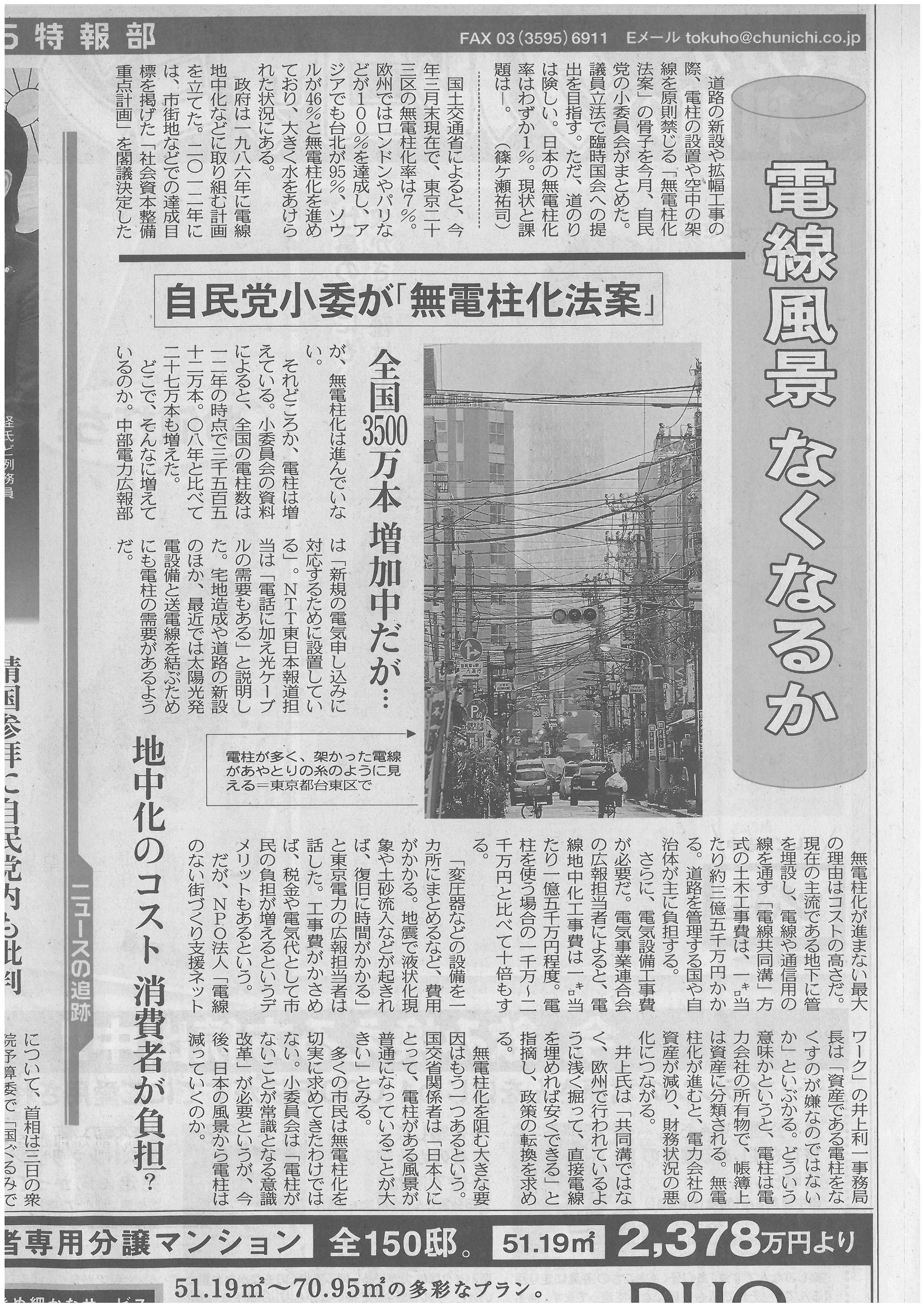 141024NPO東京新聞記事