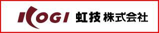 虹枝株式会社