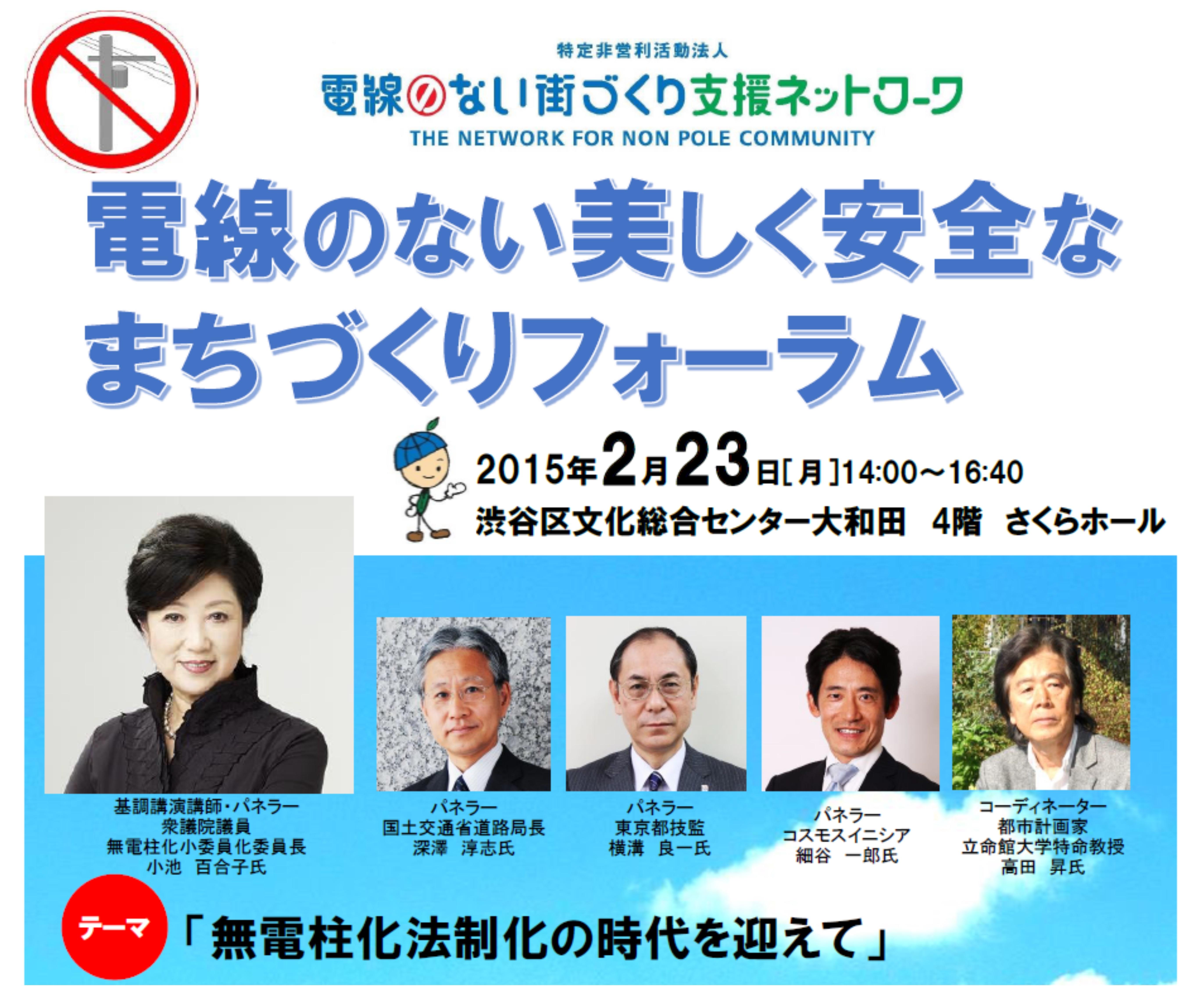 15年2月23日 東京シンポジウム