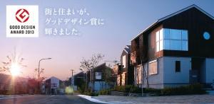 タマホームタウン茨木
