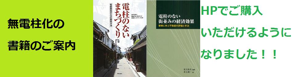 無電柱書籍紹介