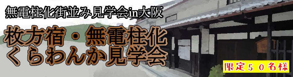 無電柱化街並み見学会in大阪