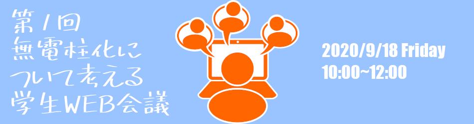 第1回 無電柱化について考える学生WEB会議